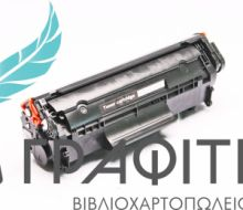 TONER HP CANON ΣΥΜΒΑΤΟ CE285A/CB436A/CB435A/CE278A NEW CHIP BLACK 2000 ΣΕΛΙΔΕΣ